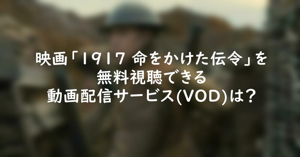 1917命をかけた伝令が観れるVOD