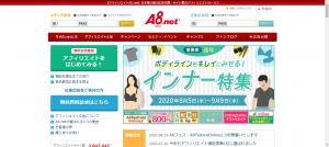 ①A8.net(エーハチネット)