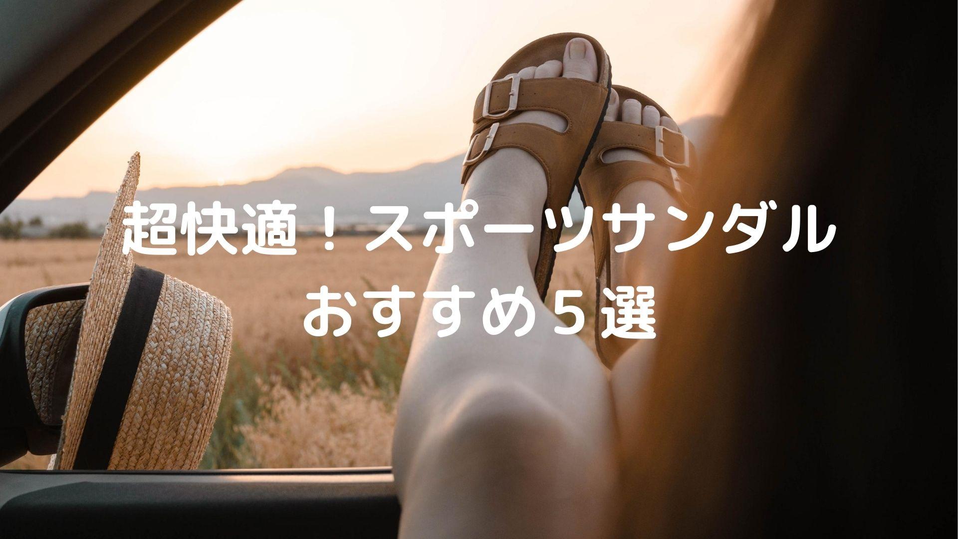 サンダルをはいた女性の足