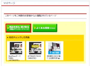 infotopマイページ