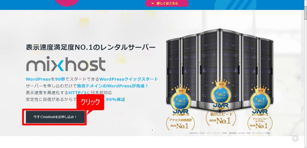 ①mixhostへアクセス