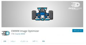 EWWW Image Optimizer-min