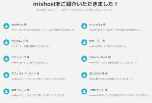 mixhost紹介