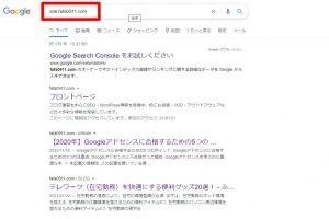 site検索