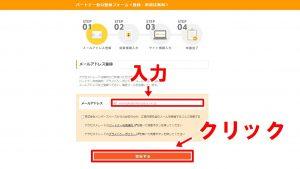 アクセストレード登録2