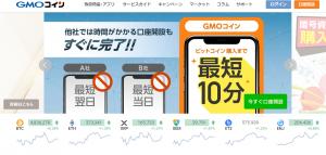 GMOコイン0