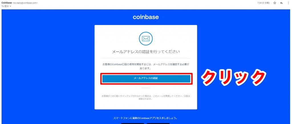 coinbase口座開設③