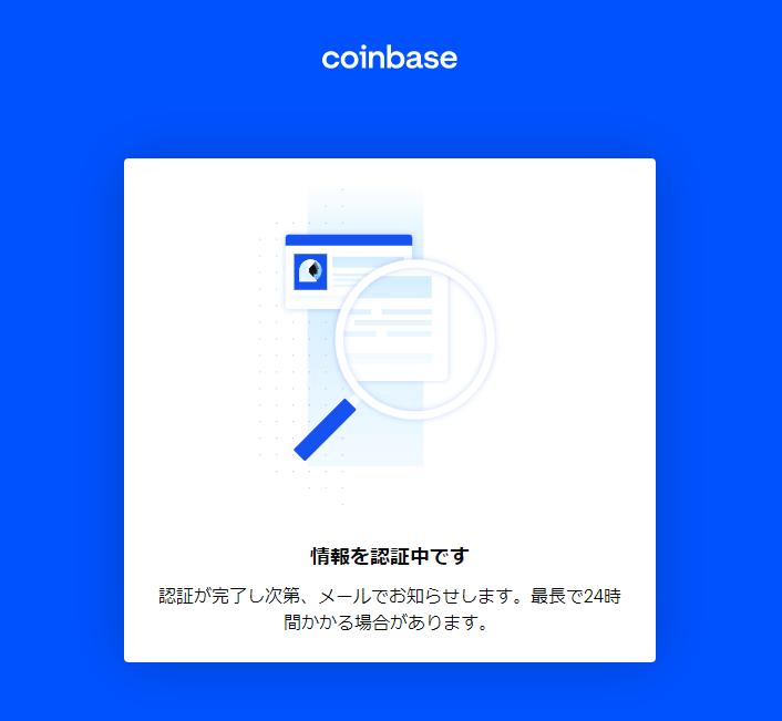coinbase口座開設⑨