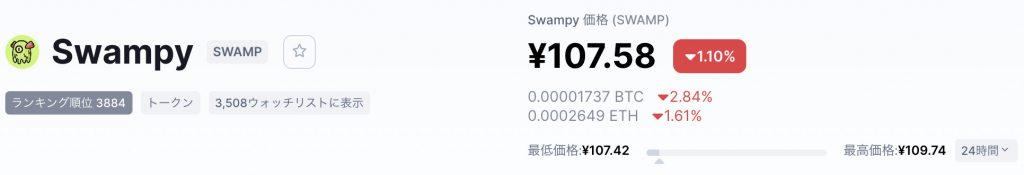 SWAMP④価格
